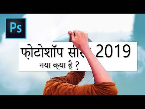 Photoshop CC 2019 TOP 5 ? features! | in HINDI thumbnail
