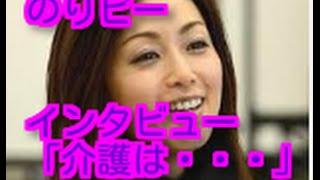 酒井法子インタビュー「なかなか介護は・・・」芸能活動は・・・ 関連動...