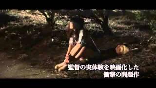 Kept (Ra) Trailer - Maki Mizui-directed, Yoshihiro Nishimura-produced Movie