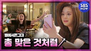 Video SBS [별에서온그대] - 천송이(전지현)가 부릅니다, '총맞은것처어러엄↗' download MP3, 3GP, MP4, WEBM, AVI, FLV Maret 2018