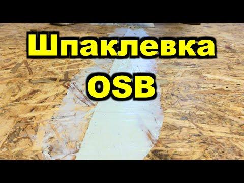 Шпаклевка стыков OSB-панелей на полу