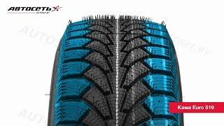 Обзор зимней шины Кама Euro 519 ● Автосеть ●