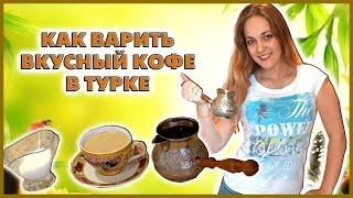 Как Варить Кофе в Турке | Как Варить Молотый Кофе(В этом видео мы покажем как варить кофе в турке. Кофе, сваренный в турке, получается очень ароматным и насыще..., 2015-06-18T18:39:20.000Z)