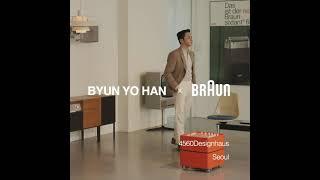 브라운 앰배서더, 변요한이 말하는 브라운 | Braun…