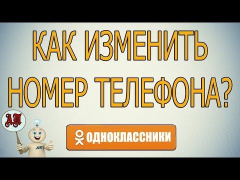 Как изменить номер телефона в Одноклассниках?