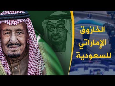 تقرير خطير جدا لهذه الاسباب محمد بن زايد سينتقم من ال سعود قريبا الخلاف بين السعودية والامارات يكبر