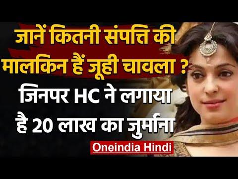 Juhi Chawla: जानिए कितनी संपत्ति की मालकिन हैं जूही चावला, 5G केस में लगा जुर्माना   वनइंडिया हिंदी