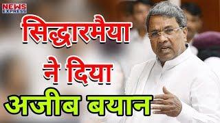 Karnataka के CM Siddaramaiah ने दिया अजीब बयान, खुद को बताय 100 Percent Hindu