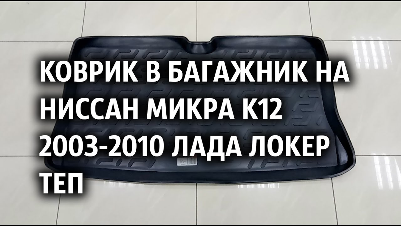 Коврик в багажник на Ниссан Микра К12 2003-2010 Лада Локер ТЕП