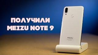 Meizu Note 9. Первый обзор, аналитика, впечатления