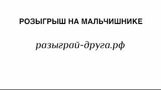 разыграй-друга.рф  РОЗЫГРЫШ НА МАЛЬЧИШНИКЕ