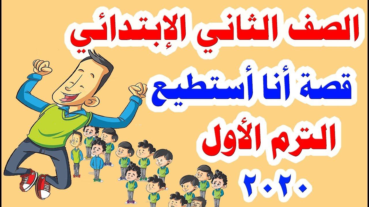 دليل المعلم للصف الأول الابتدائي في سوريا