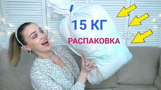 12 КГ ОГРОМНАЯ РАСПАКОВКА из Иваново Silena Shopping Live