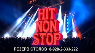 Фестиваль #HitNonStop / Сочи / 3 мая