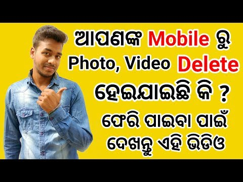 Recover  Your Deleted Mobile Data Video Photo. Odia Tech Support . OTS. Odia Viral Video