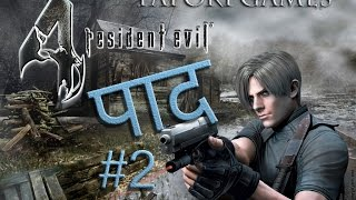 RESIDENT EVIL 4 HINDI GAMES PLAYTHROUGH COMMENTARY (PS3) - PART2