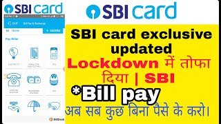 SBI card application Exclusive updated All Bill pay, recharge, water Bill pay, LIC POLICY | SBI CARD screenshot 4
