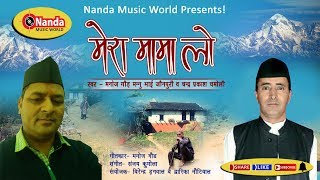 Mera Mama Lo   Uttarakhandi song   Manoj Gour Mannu Bhai   Garhwali Song