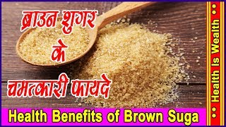 Video Top 10 Best Health Benefits of Brown Sugar - Benifit Of Brown Suger download MP3, 3GP, MP4, WEBM, AVI, FLV Juni 2017