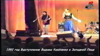 1992_Выступление Вадима Казаченко в  Западной Лице (Белая метелица)