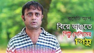 বিয়ে ভাঙতে গিট্টু সেলিমের গিট্টু | Comedy Part 09   Bangla Natok 2018 | Ft Akhomo Hasan