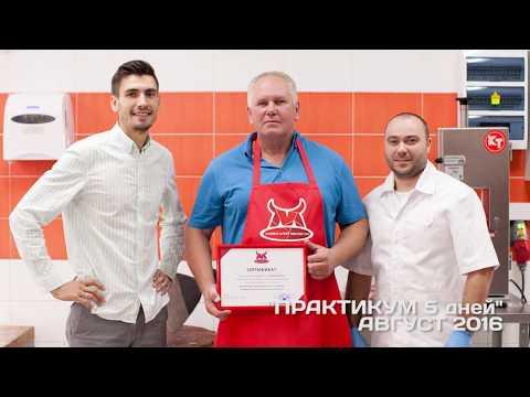 Предприниматель из г. Хабаровск в Мясной Школе. Практикум 5 дней, отзыв / МЯСНАЯ ШКОЛА