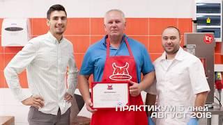 Предприниматель из г. Хабаровск в Мясной Школе. Практикум 5 дней, отзыв / МЯСНАЯ ШКОЛА<