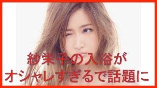 紗栄子の衝撃入浴シーン【あまりの反響にイイねが殺到!!】 Youtubeで...
