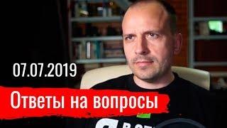 Константин Сёмин. Ответы на вопросы 07.07.2019