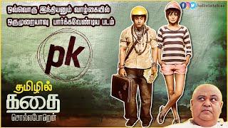Pk Movie Tamil explained | Tamildubbed | தமிழ் பட முழு விளக்கம் | Amirkhan