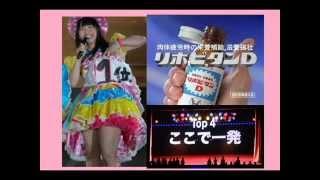 「松村香織リポビタンD応援CM」 大正製薬様のリポビタンDラジオCM...