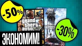 Как экономить на играх PS4
