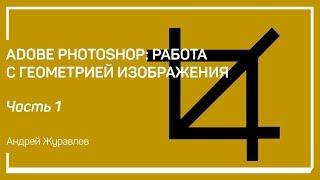 Размер и разрешение изображения. Adobe Photoshop: работа сгеометрией изображения. Андрей Журавлев