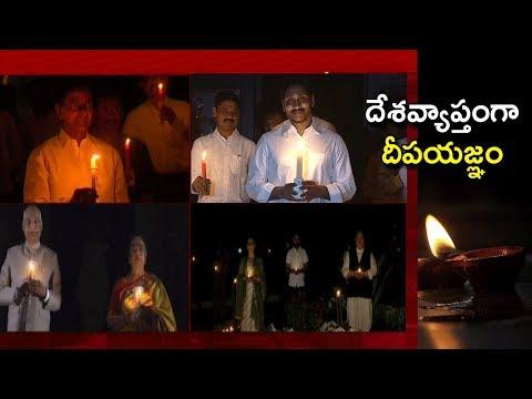 దేశవ్యాప్తంగా దీపయజ్ఞం | దీపకాంతులతో కరోనాపై పోరాటం | Lighting Lamp | Bhakthi TV