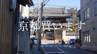 特撮ロケ地探訪 今回は千年の都 京都です 京都と言えば怪奇大作戦の京都...