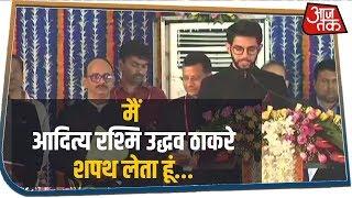 Uddhav Thackeray के बेटे Aditya Thackeray बने कैबिनेट मंत्री, राज्यपाल Koshiyari के छुए पांव