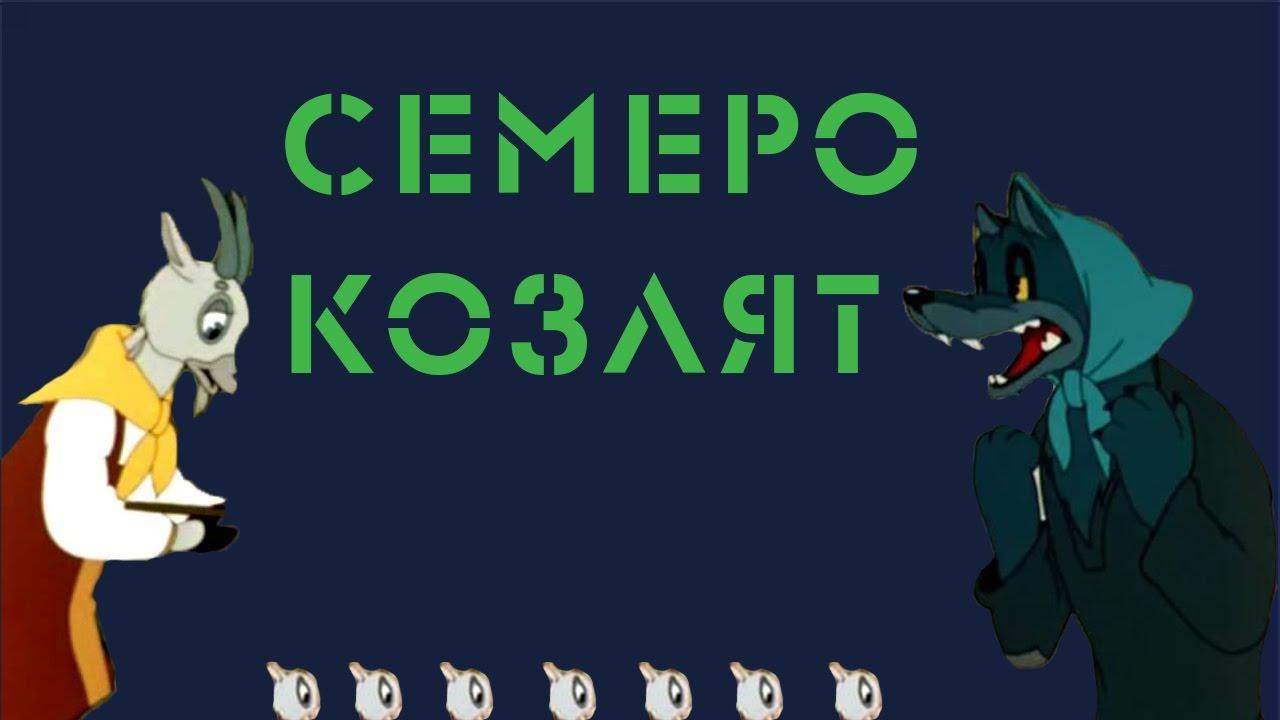 Сказки на новый лад : Волк и семеро козлят - YouTube