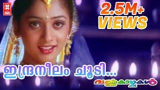 ഇന്ദ്രനീലം ചൂടി  | Indraneelam Choody | Dileep Malayalam Film songs | Malayalam Film Songs
