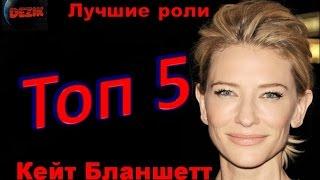 Топ 5 лучших ролей  Кейт Бланшетт– Лучшие фильмы  Кейт Бланшетт