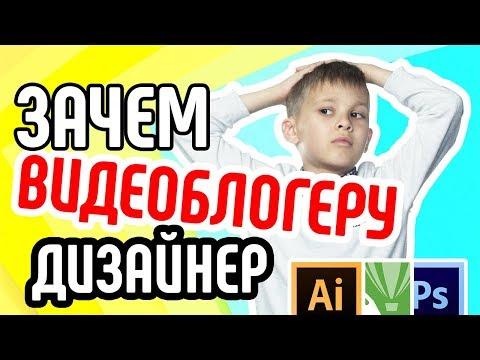 Обязанности дизайнера YouTube проекта. Зачем видеоблогеру нужен дизайнер?
