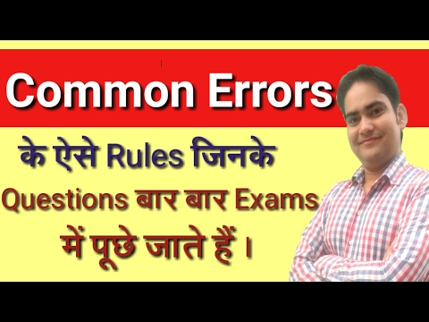COMMON ERRORS IN ENGLISH GRAMMAR | SPOT THE ERROR | ALL COMPETITIVE EXAMS | HINDI | VIKASH SIR