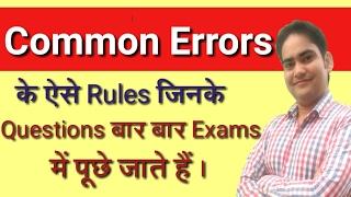 COMMON ERRORS IN ENGLISH GRAMMAR   SPOT THE ERROR   ALL COMPETITIVE EXAMS   HINDI   VIKASH SIR