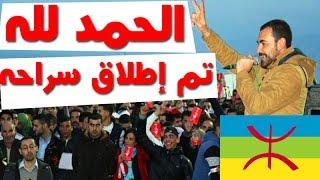 عاجل!! ناصر الزفزافي تم إطلاق سراحه  | شوفو ردة الملك | تسريبات حصرية و حقيقية