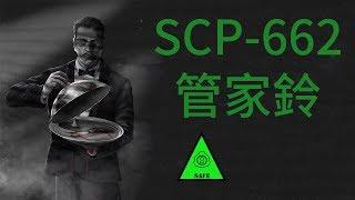【SCP基金會】SCP 662 - 管家鈴