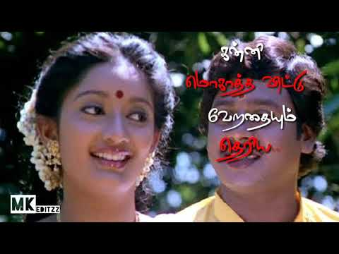😍onna Maranthurukka Oru Pozhuthum Ariya....😍 Memorable Song..😍😘