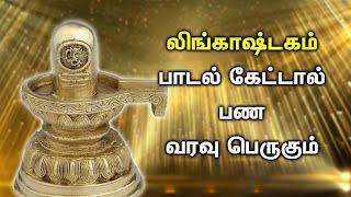 POPULAR LINGASTAKAM TAMIL SONGS   Lingastakam Tamil Padalgal   Best Shivan Tamil Devotional Songs screenshot 4