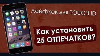видео Что такое Touch ID на iPhone и iPad?