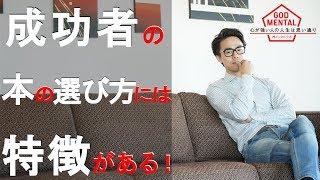 成功者の本の選び方には特徴がある!(星渉/Hoshi Wataru)
