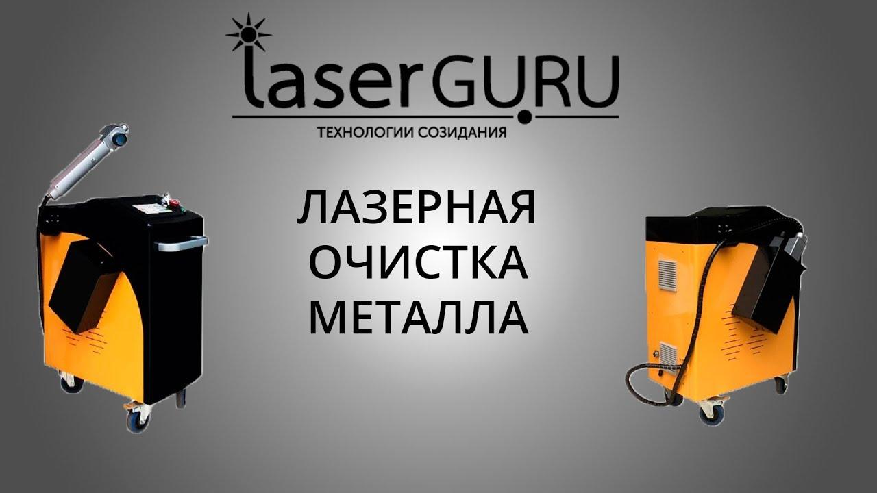 Лазерная очистка металла - оборудование SEKIRUS P1018M-VL 500 Вт