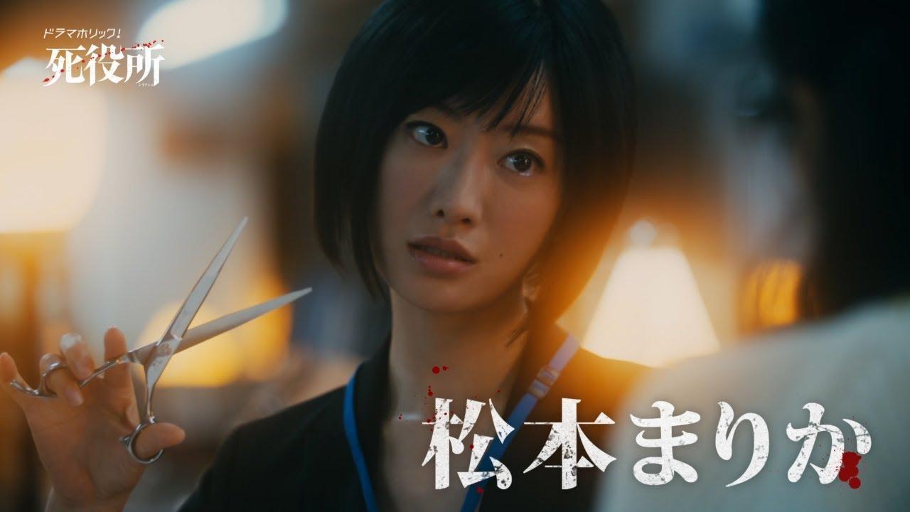 ドラマホリック!「死役所」第3話 主演:松岡昌宏|テレビ東京